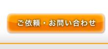 文章・記事作成、インタビュー依頼/福島県に福を興す人たちを、コトバの力で応援する福興ライター(R)武田よしえへのお問い合わせ