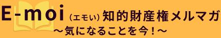 エモい知的財産権メルマガ~気になることを今!~
