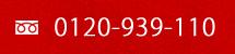 0120-939-110