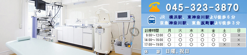 心療内科、胃カメラ・消化器内視鏡検査の佐藤内科診療 横浜市神奈川区