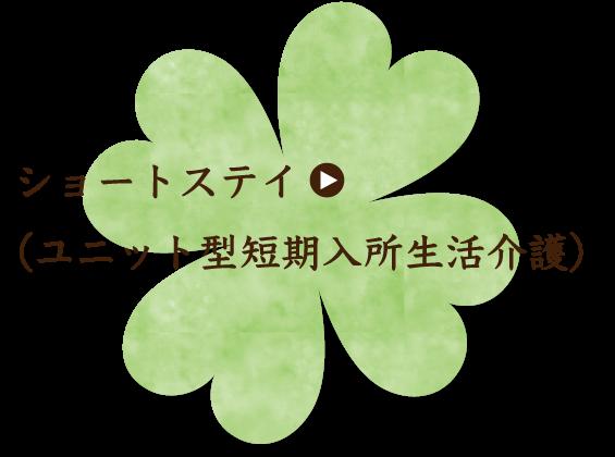 ショートステイ(ユニット型短期入所生活介護)