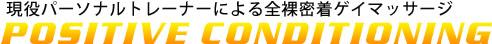 名古屋ゲイマッサージポジティブコンディショニング