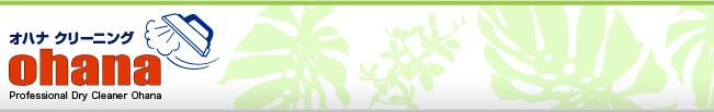 シミ・汗抜き、高品質手仕上げ、無料集配/上石神井 オハナクリーニング