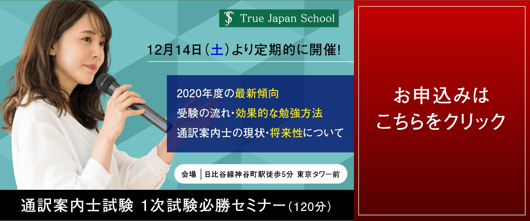 2020年度対応 通訳案内士試験1次試験必勝セミナー