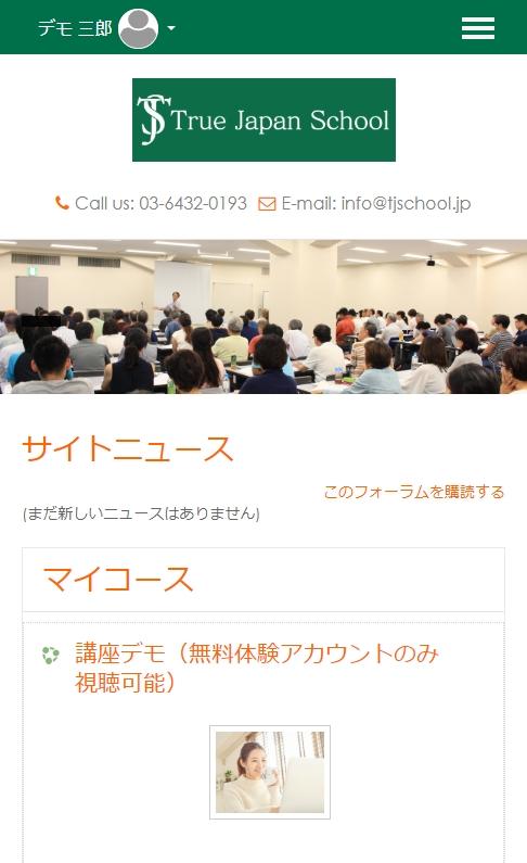 オンラインサイトのイメージ