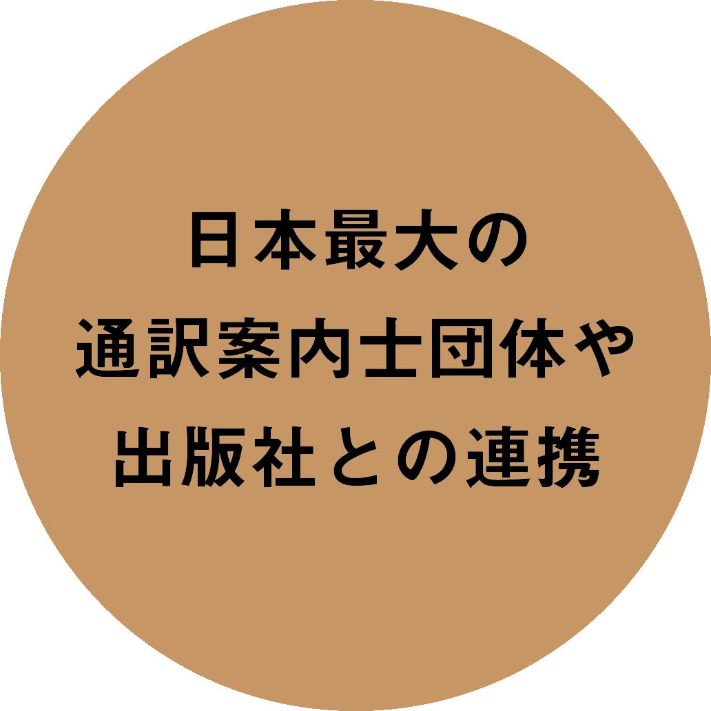 日本最大の通訳案内士団体や出版社との連携