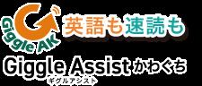 英語塾・速読教室のギグルアシスト川口