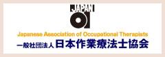 日本作業療法士協会