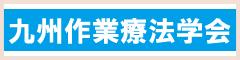 九州作業療法学会