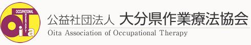 公益社団法人大分県作業療法協会