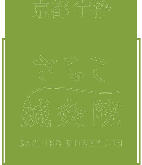 京都・宇治 さちこ鍼灸院ロゴ