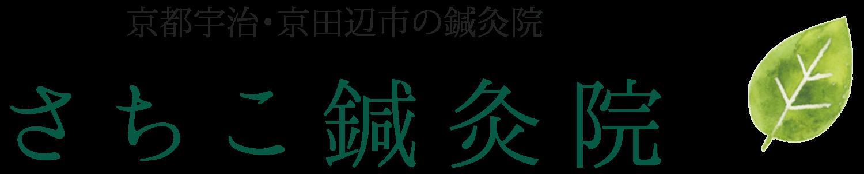 京都宇治 往診専門の鍼灸院 さちこ鍼灸院