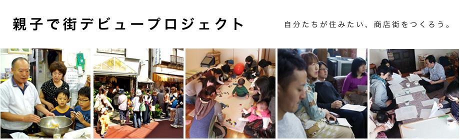 親子で街デビュープロジェクト