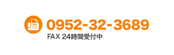 FAX番号 0952323689