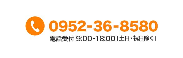 電話番号 0952368580