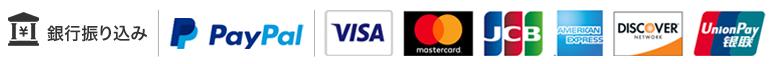 お支払い方法は銀行振込、PayPal、クレジットカードに対応