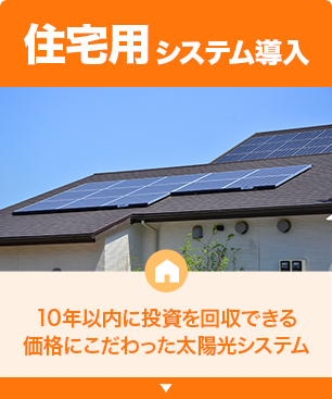 住宅用システム導入。10年以内に投資を回収できる価格にこだわった太陽光システム
