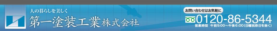 第一塗装工業株式会社|埼玉県さいたま市の外壁塗装/防水工事/リフォーム