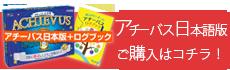 アチーバス日本語版の購入はこちら