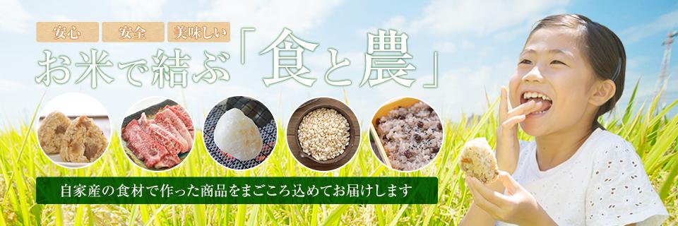 安全・安心・美味しい お米で結ぶ「食と農」自家産の食材で作った商品をまごころ込めてお届けします