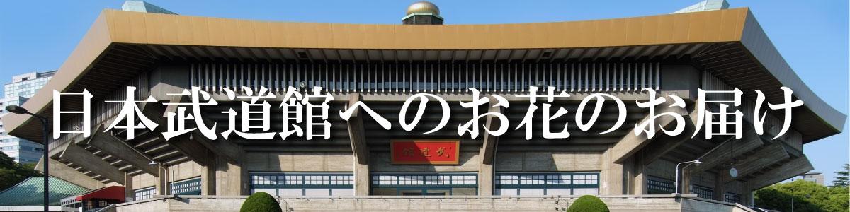 日本武道館へのお届け