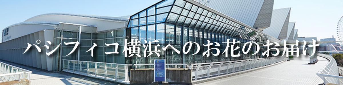 パシフィコ横浜へのお届け
