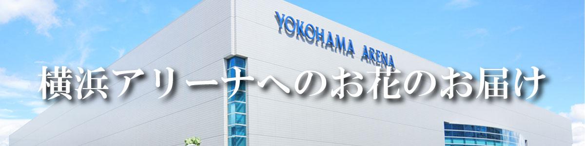 横浜アリーナへのお届け