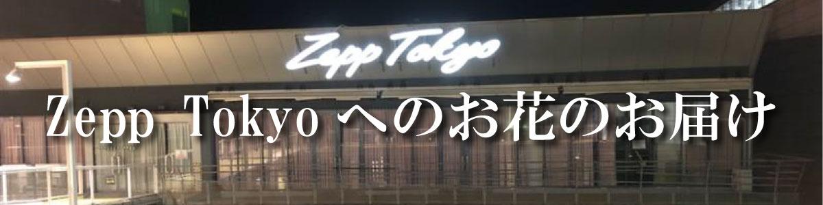 Zepp Tokyoへのお届け