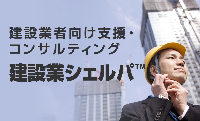 建設業者向け支援・コンサルティング 建設業シェルパ™