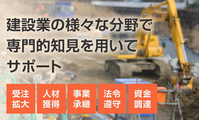 建設業の様々な分野で専門的知見を用いてサポート「受注拡大」「人材獲得」「事業承継」「法令遵守」「資金調達」