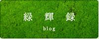 緑輝造園 緑輝録