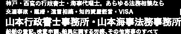 神戸・西宮の行政書士・海事代理士。あらゆる法務相談なら