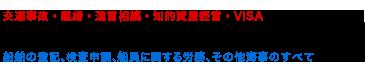 神戸・西宮・阪神・大阪・全国対応の行政書士・海事代理士。あらゆる法務相談なら