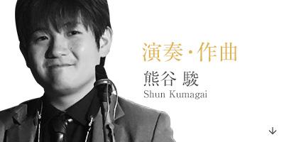演奏作曲担当の熊谷の詳細プロフィールはこちら