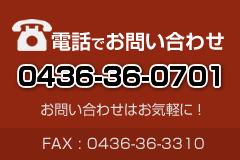 電話でお問い合わせ|Tel:0436-36-0701 Fax:0436-36-3310|お問い合わせはお気軽に!