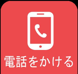 電話かける