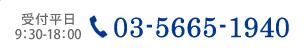 tel:03-5665-1940