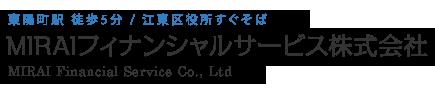 東陽町徒歩5分/江東区役所すぐそば MIRAIフィナンシャルサービス株式会社| MIRAI Financial Service Co.,Ltd