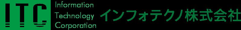 インフォテクノ株式会社