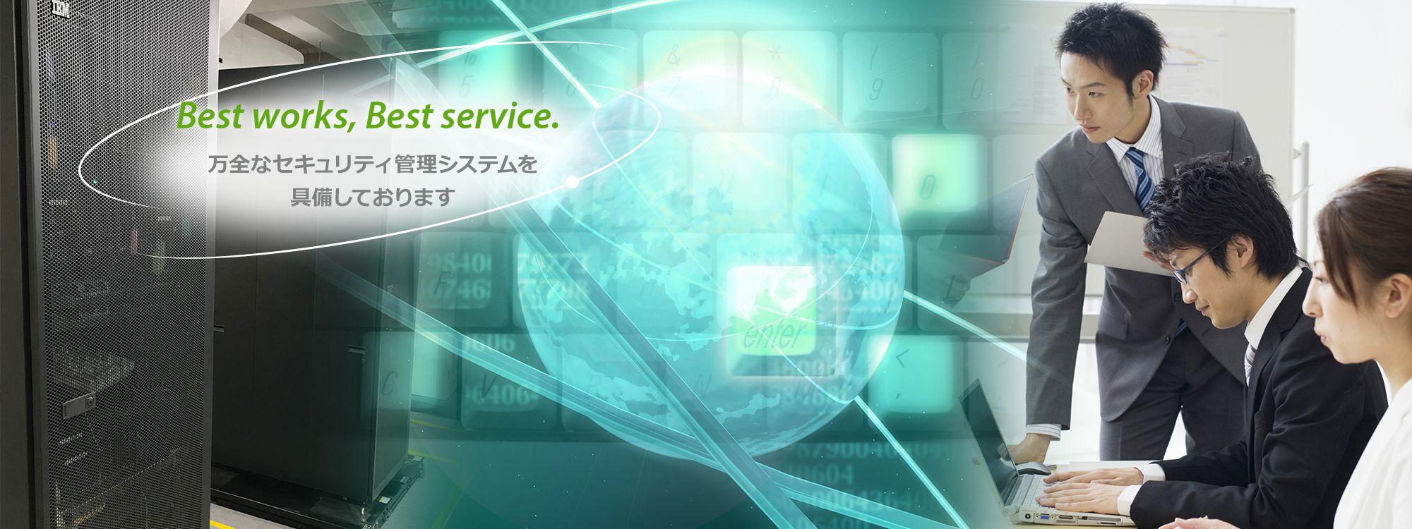 万全なセキュリティ管理システムを具備しております