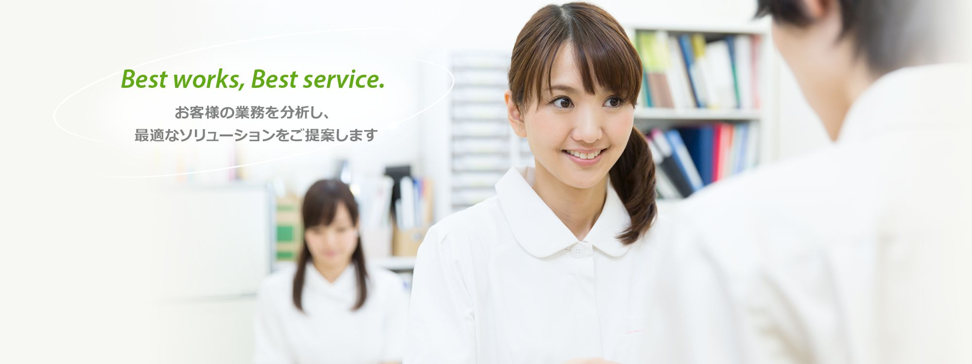 お客様の業務を分析し、最適なソリューションをご提案します