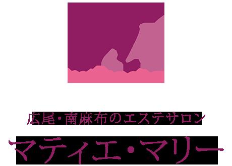 広尾・南麻布のエステサロン マティエ・マリー