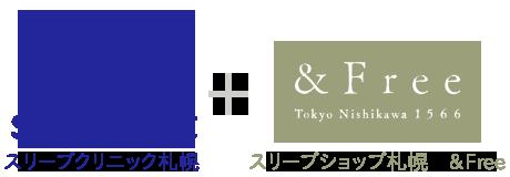 スリープクリニック札幌 + スリープショップ札幌&Free