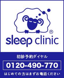 スリープクリニック 初診予約ダイヤル0120-490-770 はじめての方はまずお電話ください