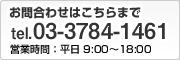 tel:03-3784-1461