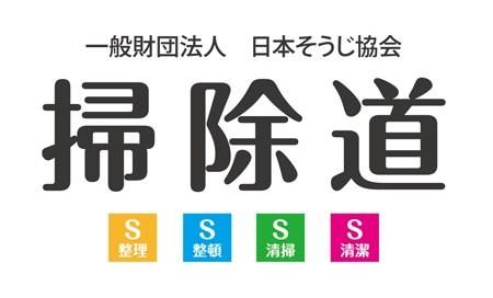 一般社団法人 日本掃除協会