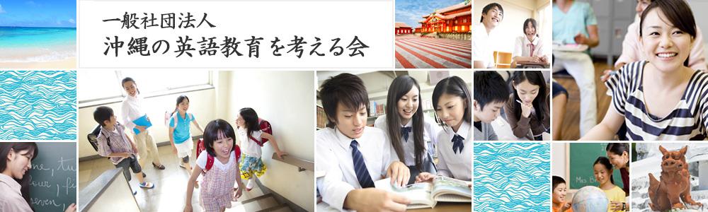 一般社団法人 沖縄の英語教育を考える会