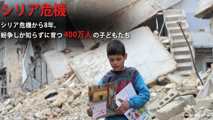 シリア危機