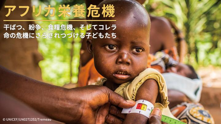 アフリカ栄養危機