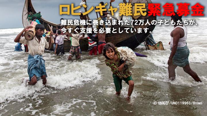 ロヒンギャ難民緊急基金